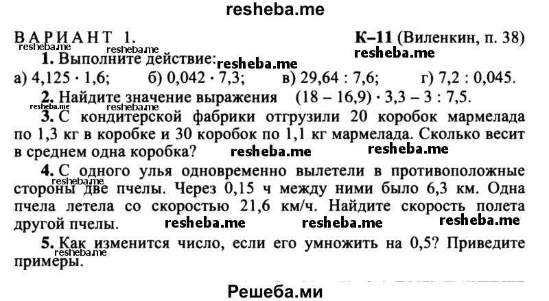 Гдз По Матем Виленкину