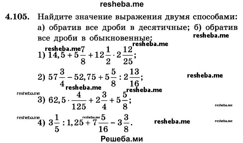 Решебник по башкирскому 6 классусманова