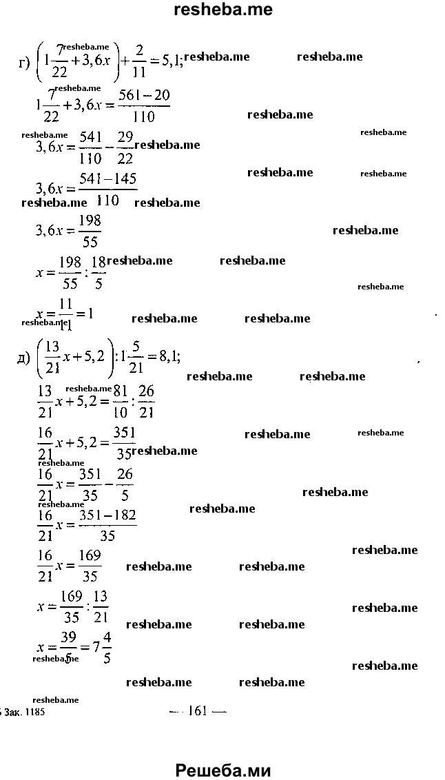 Решебник по математике 5 класс 2019 л.к.латотин,б.д чеботаревский