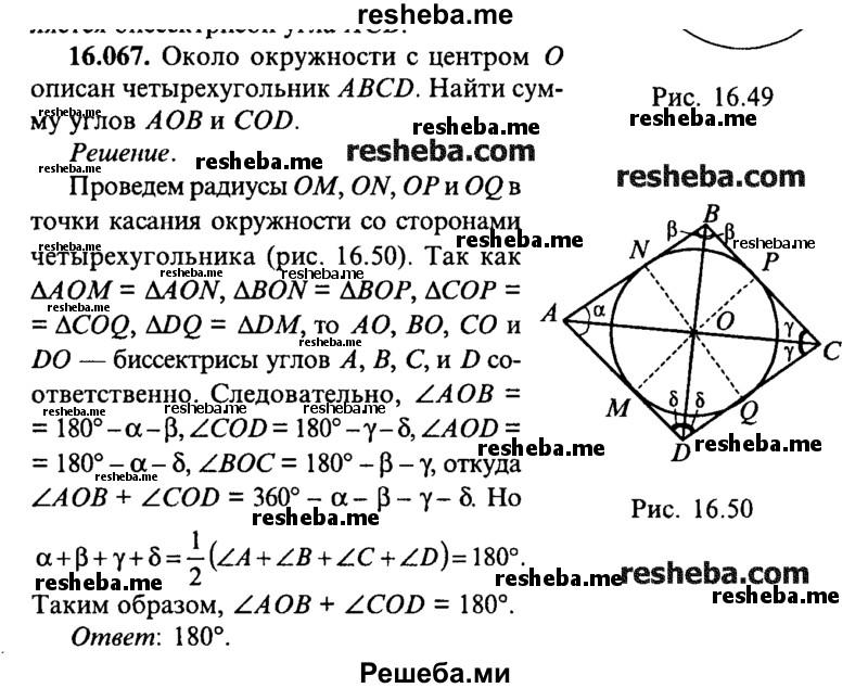 Решебник к сборнику задач по геометрии базылев