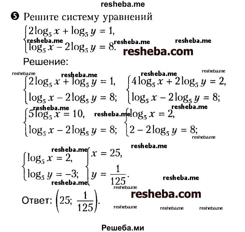 решебник экзаменационных заданий по математике 11 класс скачать