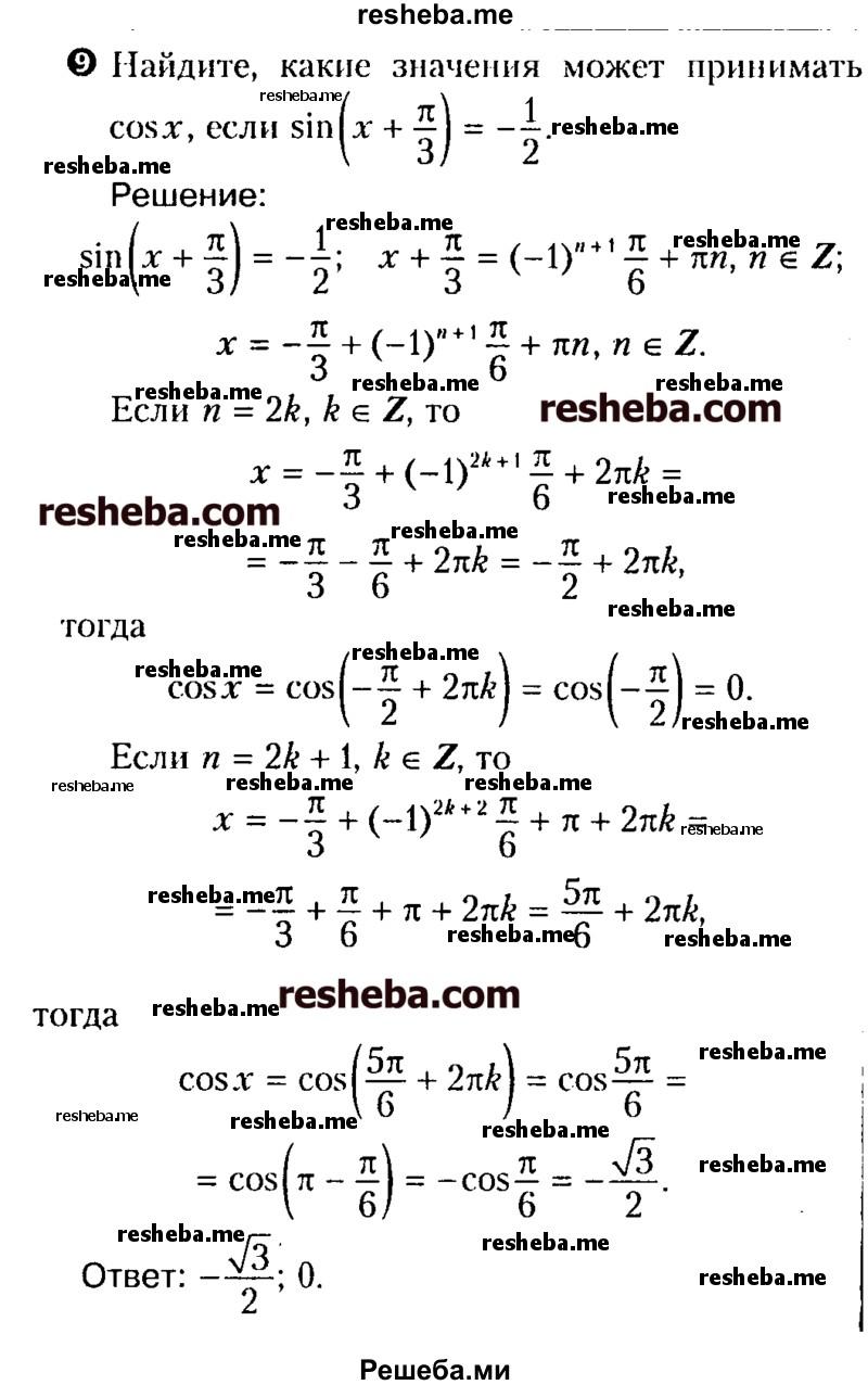 математике решебник 11 экзамен 2019 класс на по