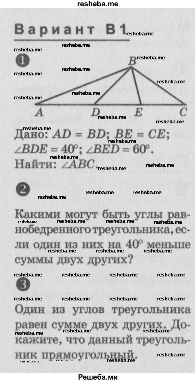Контрольные И Самостоятельные Работы По Алгебре И Геометрии 8 Гдз Журавлев
