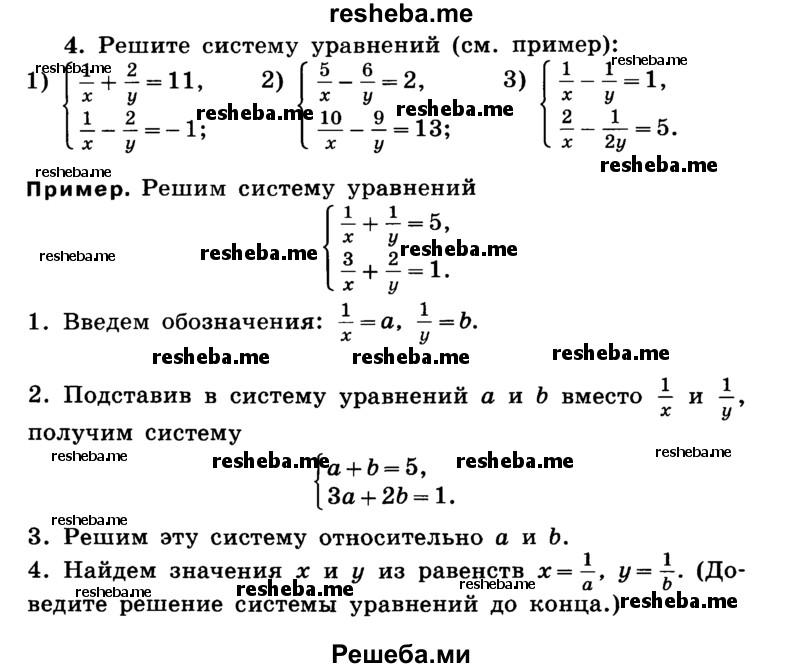 Гдз По Дидактическим 7 Класс Алгебра Звавич