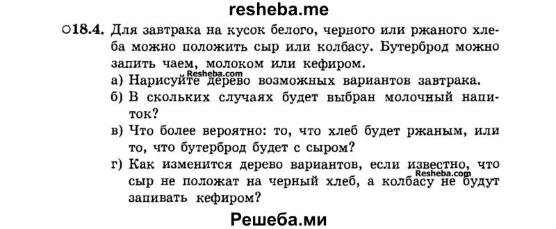 ГДЗ Мордкович 7 (упр