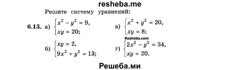 Ь в рассрочку (fb2) КулЛиб - Классная