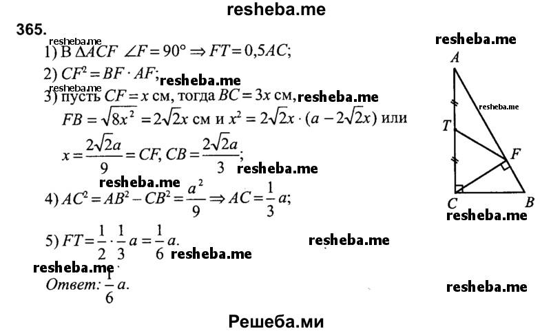 По за класс 7 у.у.шлыков решебник геометрии