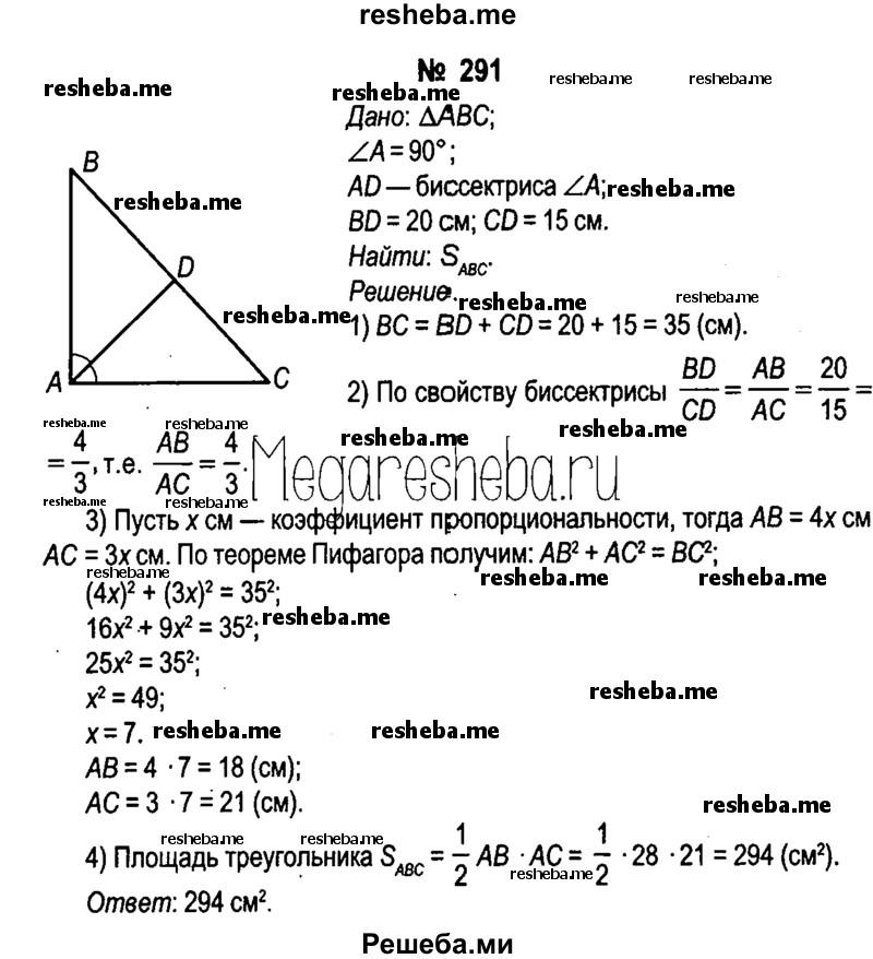 Класса шлыков решебник геометрии 8