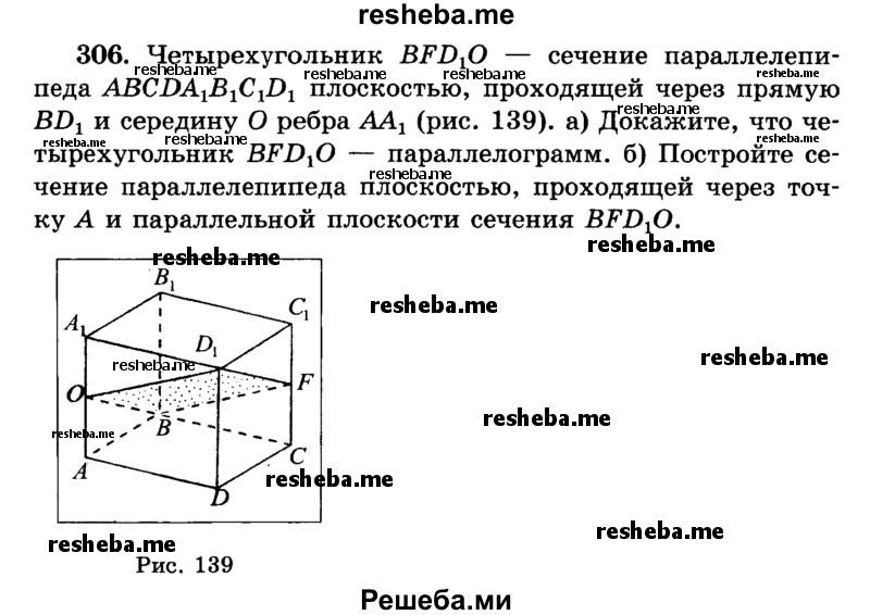 8 по геометрии шлыков класса решебник i