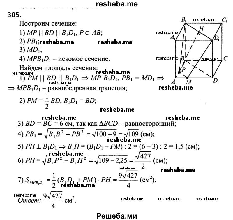 i решебник по геометрии 8 класса шлыков