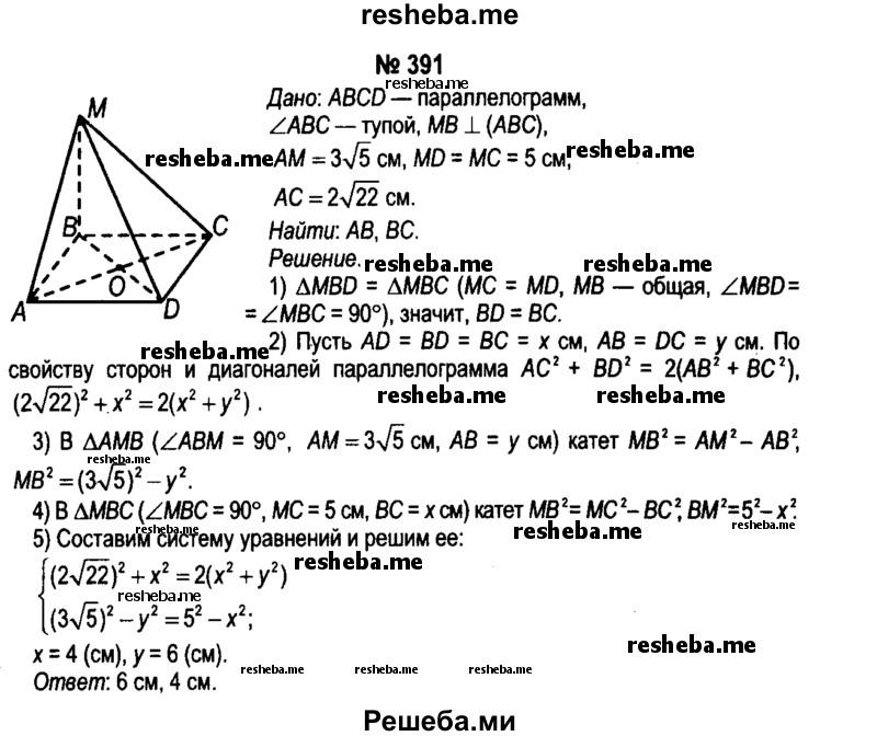 11 геометрии решебник шлыкова по