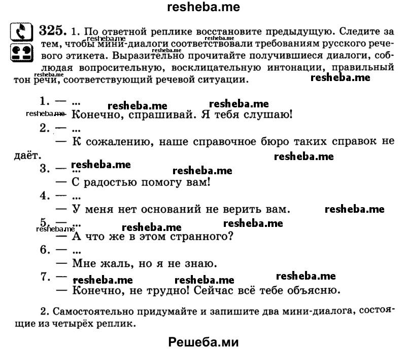 5 львова учимся русский гдз