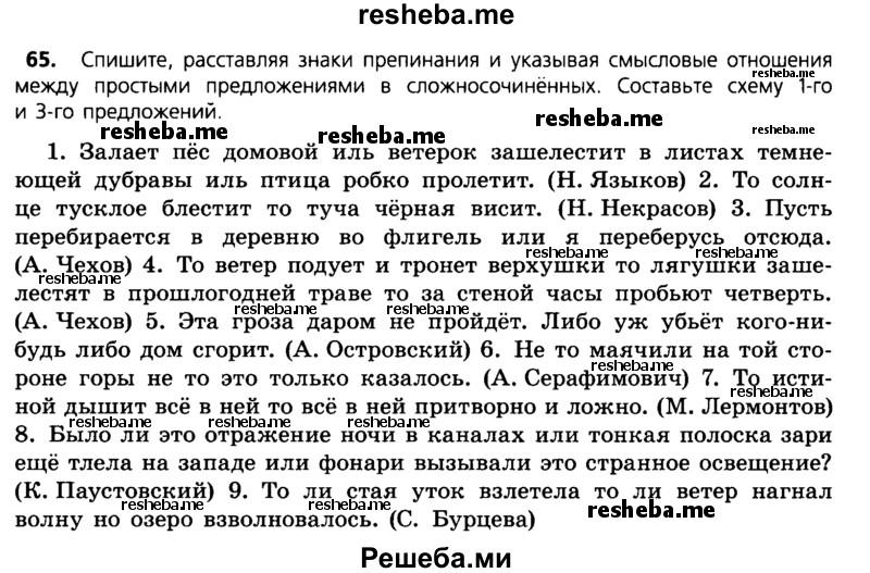гдз на 9 на руский язык