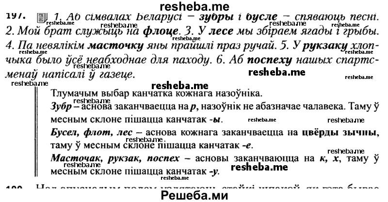 По белорусскому 9 решебник