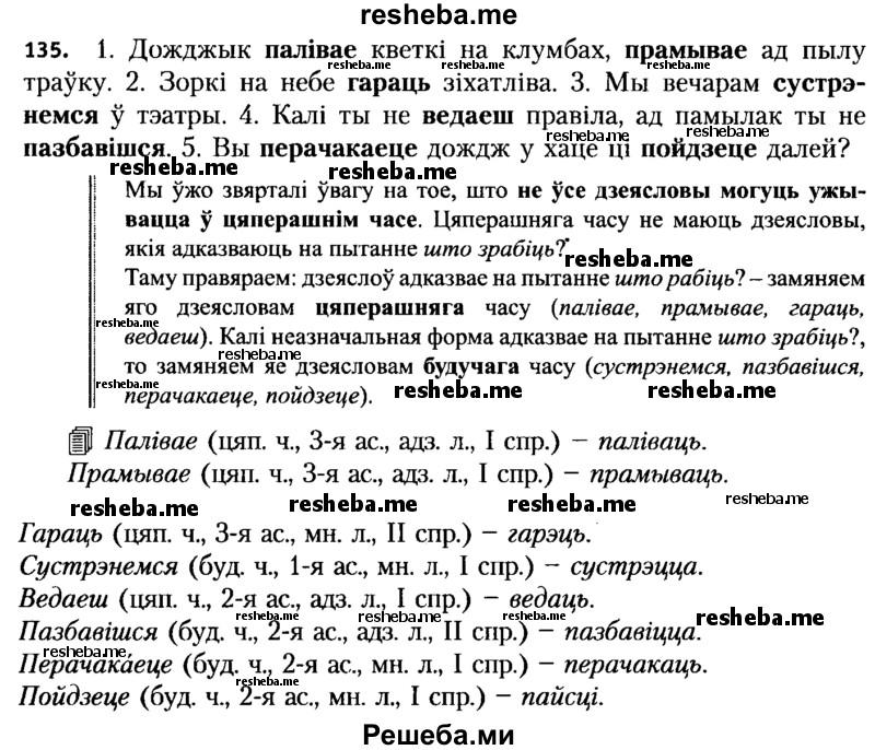 Решебники По Математике 3 Класс Беларусь