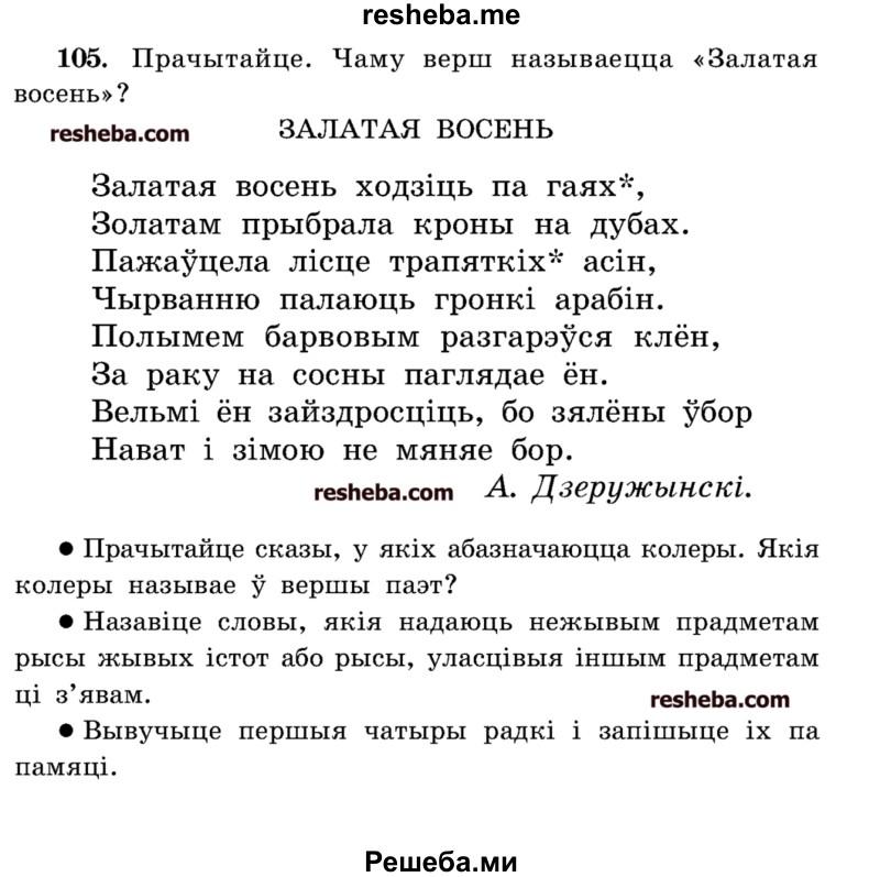 рабочая тетрадь по белорусскому языку 8 класс цыбульская