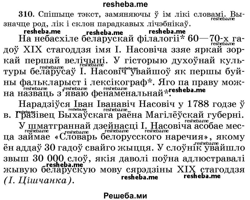 Белорусский решебники