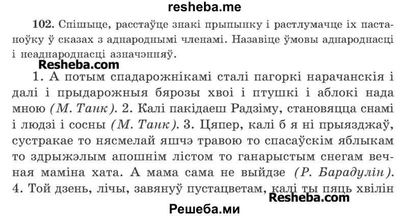 Беларуская мова. 4 клас. Частка 2 | книги других издательств.