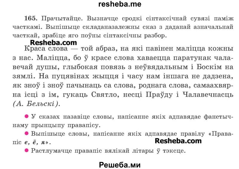 решебник по белорусскому языку 11 класс 2016 сауко