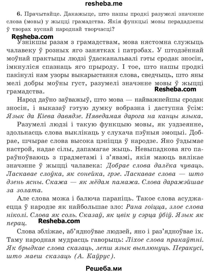 Решебник по белорусскому языку 11 класс волочка 2016.