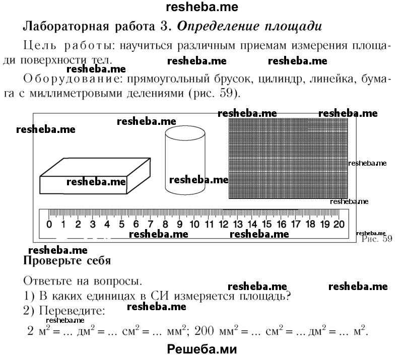 Решебники По Физике 6 Класс Беларусь