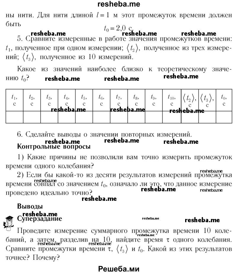 Физике по решебник класс работе 7 по лабораторной