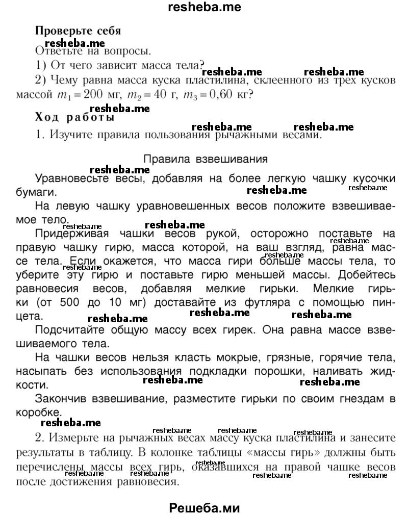 Решебник По Лабораторной Работе По Физике 8 Класс Исаченкова