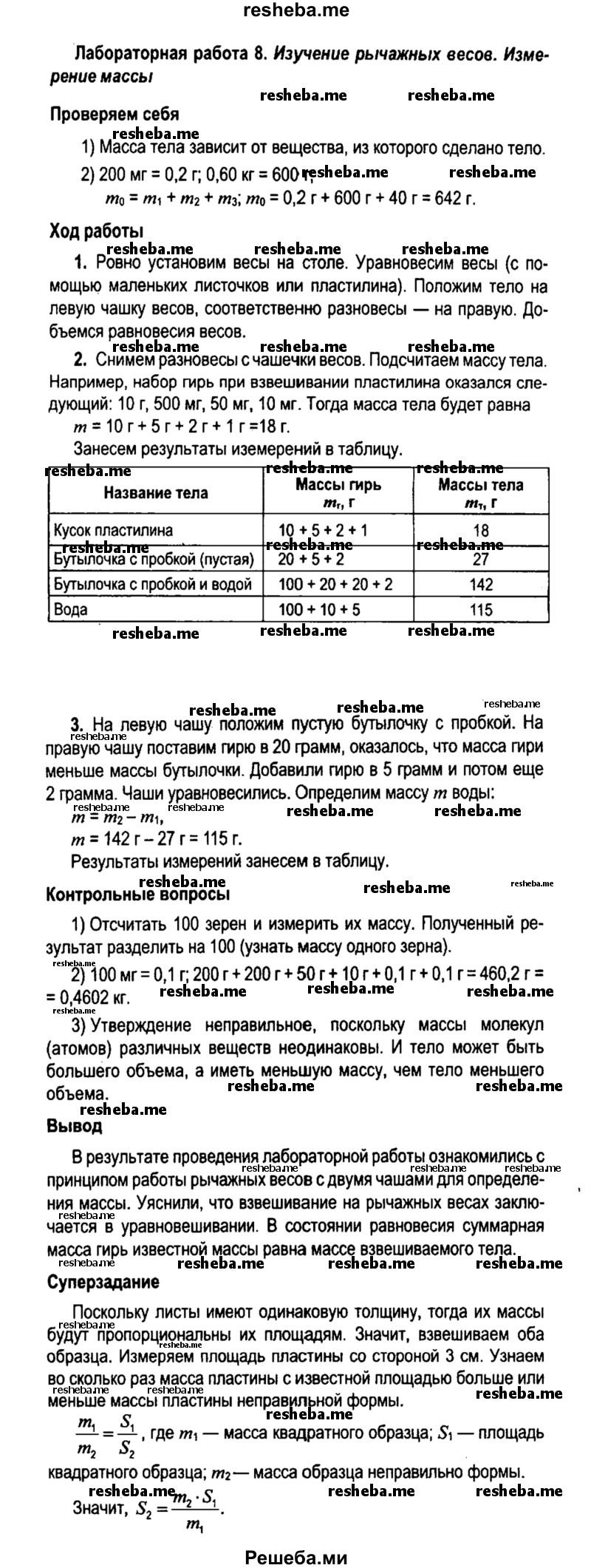 Решебники тетрадь по физике 6 класс исаченкова