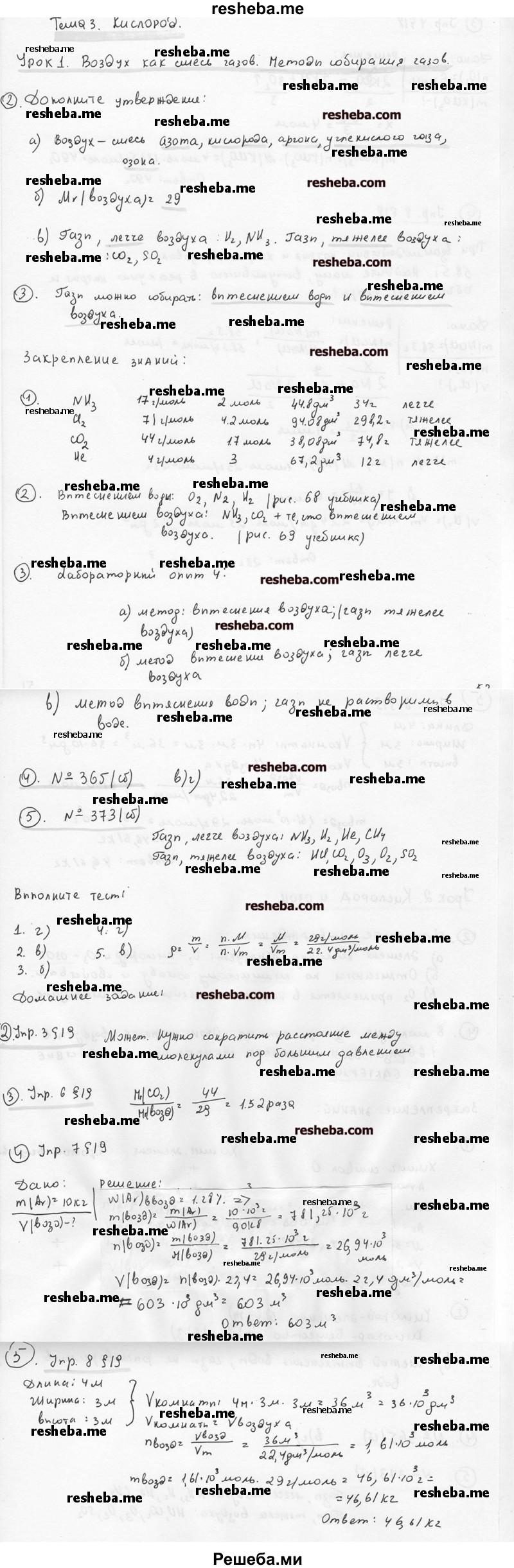 Решебник по химии 7 класс в рабочей тетради сечко
