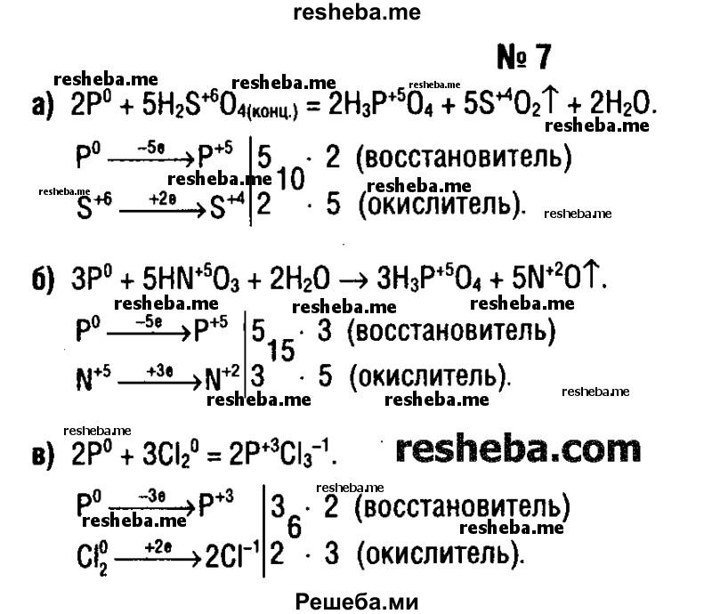 I класс 10 кузнецов решебник химия