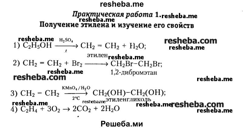 Решебник По Химии 10 Класс Лабораторные Работы Шарапа