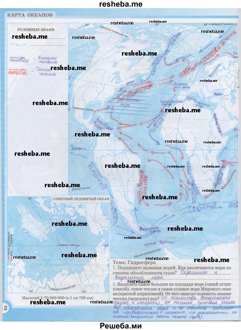 контурной карте фгос 6 по класс решебник