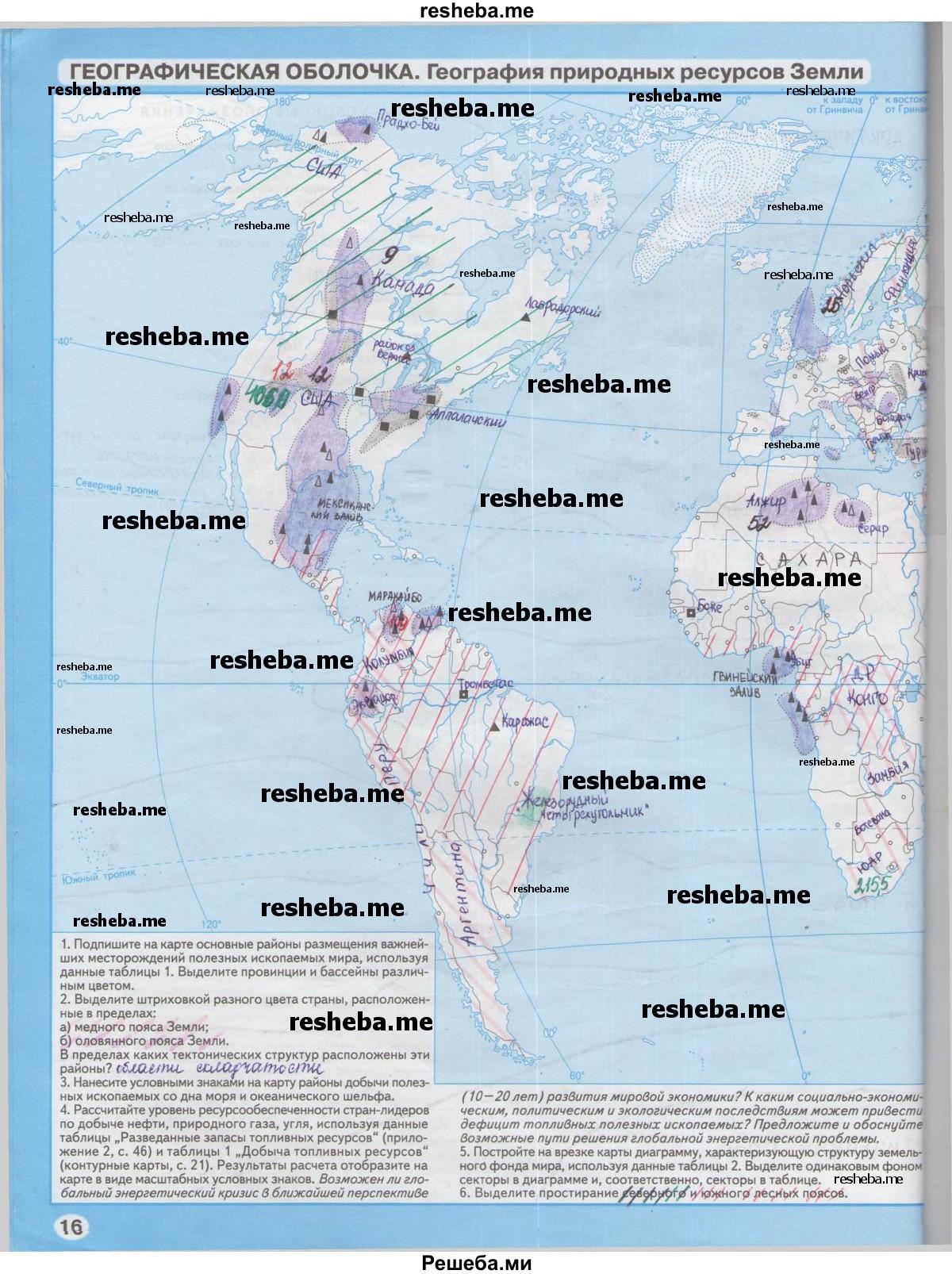 гдз контурная карта 10-11 класс география