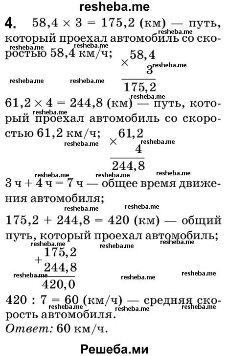 Гдз 9 класс мегарешеба физика