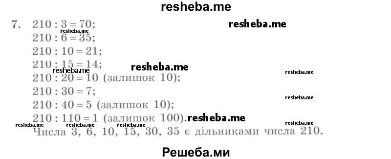 Решебник по математике 6 класс галина янченко василий кравчук.