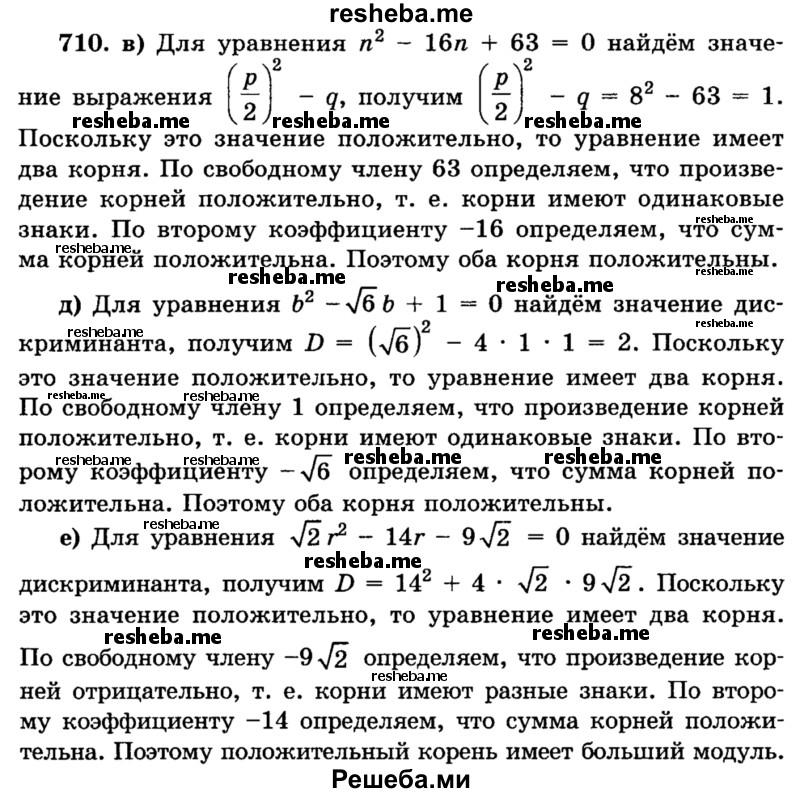решебник по математике 8 класс латотин чеботаревский 2010