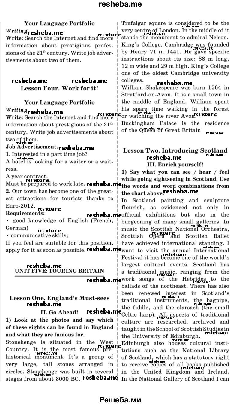 Английский язык 11 класс калинина, самойлюкевич учебник.