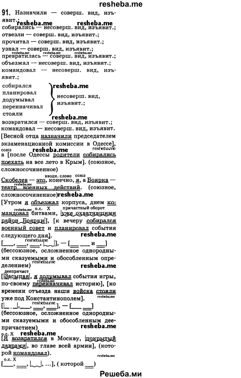 Гдз По Русскому Языку 7 Класса Н. Ф. Баландина