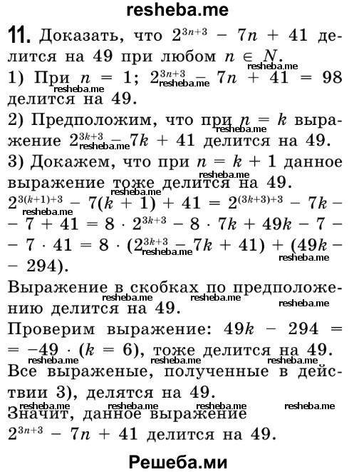 Решебник нелин i алгебра е п