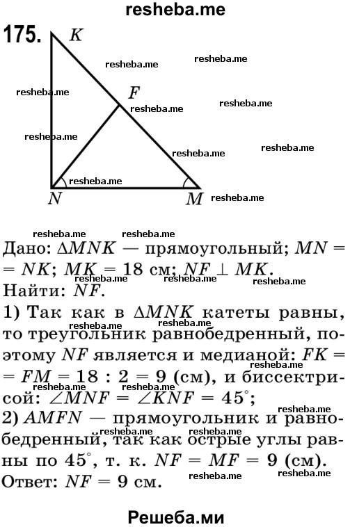 мерзляк класс гдз 7 геометрия учебник русский