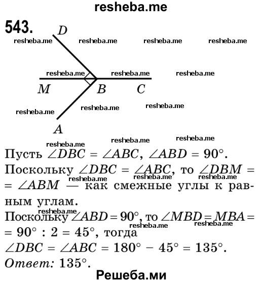 Геометрия 7 Класс Решебник I О С Истер