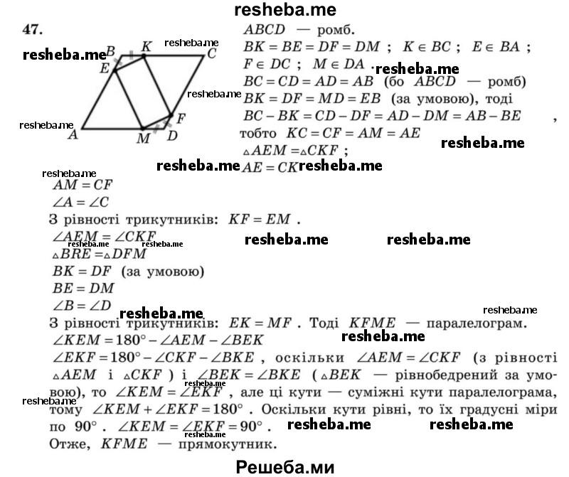 Клас гдз з 2019 8 геометрии