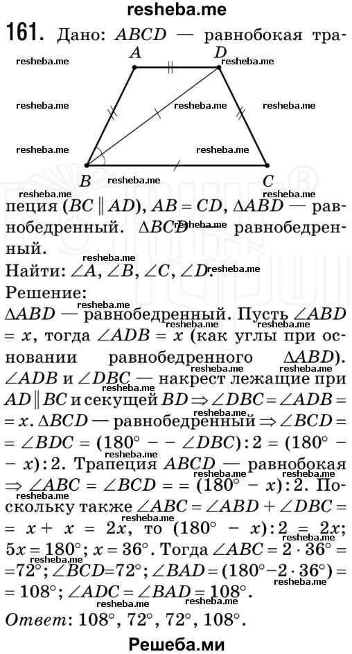 гдз ершов 8 класс геометрия