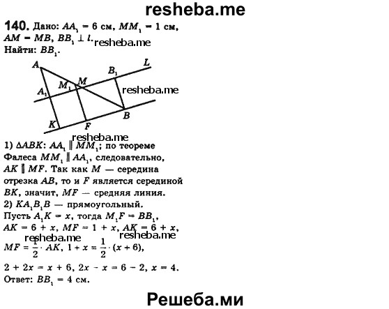 решебник 9 класса по геометрии мерзляк полонский якир