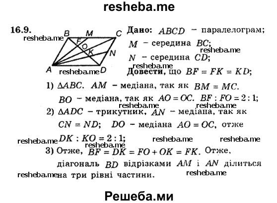 геометрия 8 класс задачник мерзляк