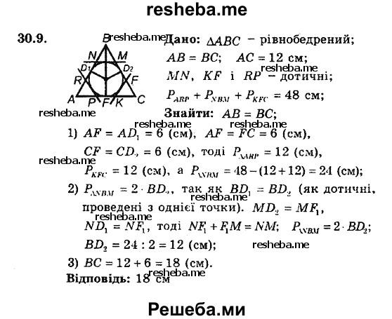 7 класс мерзляк по 2019 гдз год полонский геометрии