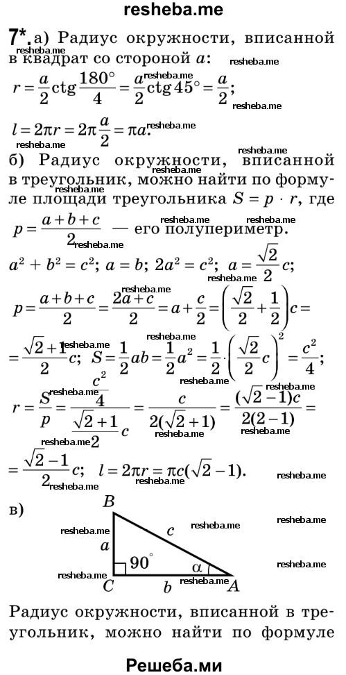 апостолова клас геометрия гдз 7