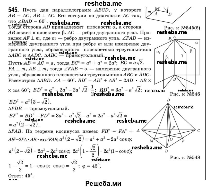 Решебник Геометрии 7 Класс Г.п. Бевз