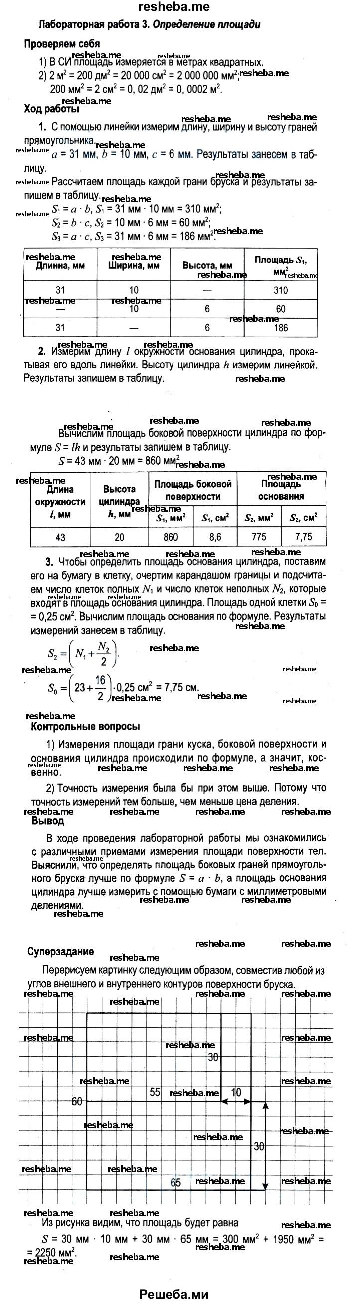 Гдз по физике лабораторная работа 8 класс астахова ответы