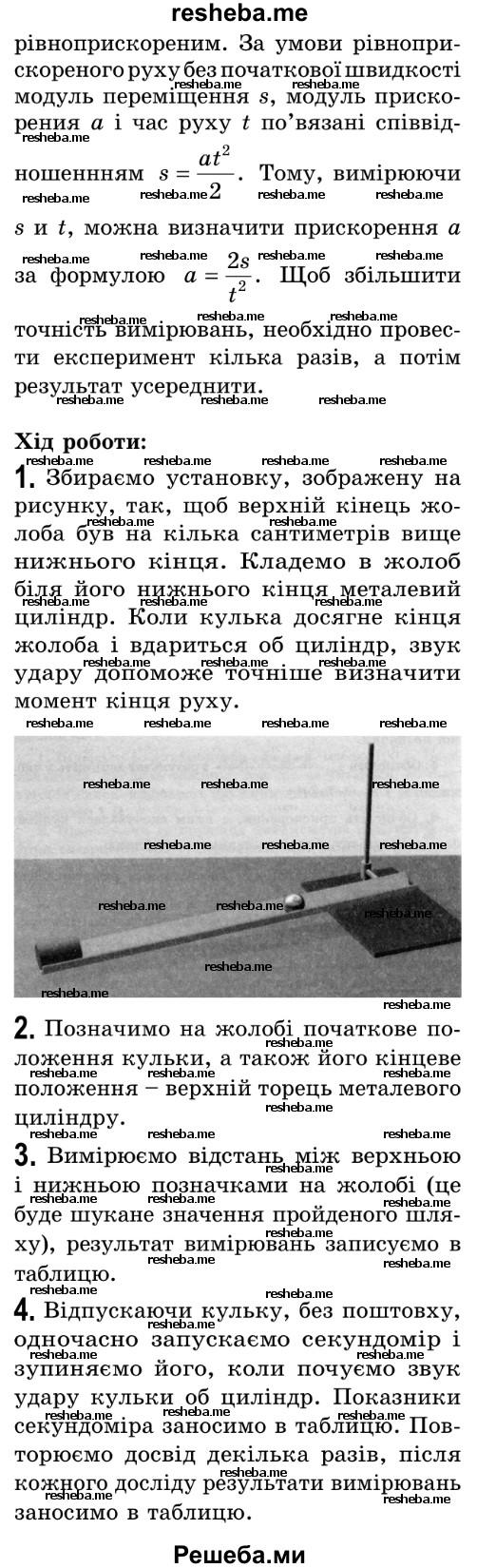 и класс гдз онлайн дик физика 10 генденштейн